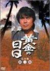 黄金の日日 完全版 第二巻 [DVD]