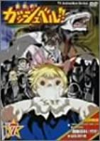 金色のガッシュベル!! 7 [DVD]