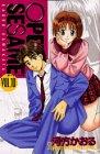 OPEN SESAME(10) (講談社コミックス)