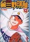 名門!第三野球部―飛翔編 (12) (講談社漫画文庫)