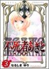 不死者あぎと 3 (ヤングジャンプコミックス)