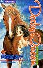 Derby Queen / 芦原 妃名子 のシリーズ情報を見る