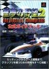 童夢の野望2 The Race of Champions 公式ガイドブック (プレイステーション完璧攻略シリーズ)
