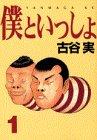 僕といっしょ (1) (ヤンマガKC (714)) / 4063367142