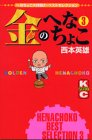 金のへなちょこ(3) (講談社コミックス)