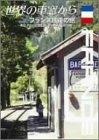 世界の車窓から~フランス鉄道の旅~