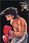 あしたのジョー 1―劇場版 (アニメコミックス)