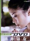 digi+KISHIN DVD 酒井はな