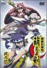 機動新撰組 萌えよ剣 其之弐(限定版フィギュア付) [DVD]