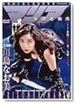 女囚処刑人 マリア [DVD]