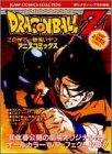 ドラゴンボールZ 10―この世で一番強いヤツ (ジャンプコミックスセレクション)