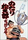 のたり松太郎 25 (ビッグコミックス)