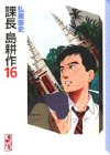 課長島耕作 (16) (講談社漫画文庫)