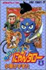 もののけ!にゃんタロー (2) (ジャンプ・コミックス)