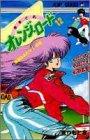 きまぐれオレンジ★ロード (Vol.12) (ジャンプ・コミックス)