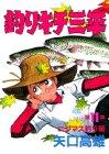 釣りキチ三平(11) ニジマス釣り編 (KC スペシャル)