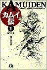 カムイ伝 (1) (小学館文庫)