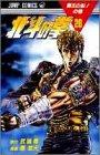 北斗の拳 26 覇王の影の巻 (ジャンプコミックス)