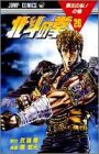 北斗の拳 第26巻 1989-01発売