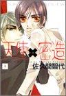 天使×密造 1 (あすかコミックスCL-DX)