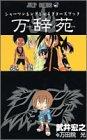 シャーマンキングキャラクターズブック『万辞苑』 (ジャンプ・コミックス)