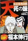 天―麻雀東西決戦 死の味 (バンブー・コミックス)