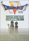 ドラゴンクエストV 天空の花嫁 公式ガイドブック 下巻 知識編 スーパーファミコン版