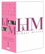 美空ひばり DVD-BOX 1