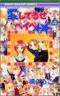 愛してるぜベイベ★★ (4) (りぼんマスコットコミックス (1515))