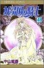 妖精国の騎士 第48巻 (プリンセスコミックス)