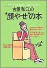 """古屋和江の""""顔やせ""""の本 (FYTTEプロポーション・ブック)"""
