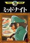 ミッドナイト(6)<完> (手塚治虫漫画全集)