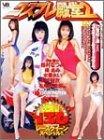 コスプレ殿堂2 [DVD]