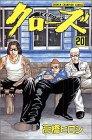 クローズ 第20巻 1996-05発売