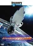 ディスカバリーチャンネル スペースシップワンの挑戦-夢の宇宙旅行へ- [DVD]