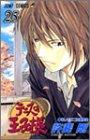 テニスの王子様 (25) (ジャンプ・コミックス)