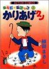かりあげクン―ほんにゃらゴッコ (3) (アクション・コミックス)