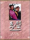 NHK大河ドラマ総集編 利家とまつ 2枚組 [DVD]