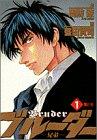 ブルーダー 1―兄弟 (ビッグコミックス)