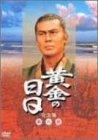 黄金の日日 完全版 第六巻 [DVD]