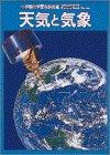 天気と気象—Wide color (小学館の学習百科図鑑 (42))