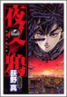 夜叉鴉 5 (集英社文庫―コミック版)