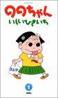 ののちゃん 1 (アクションコミックス)