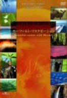 モーツァルト・リラクゼーション~beautiful nature with Mozart~ [DVD]