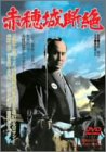 赤穂城断絶 [DVD]