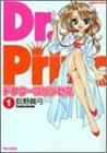 ドクタープリンセス 1 (バンブー・コミックス)