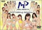 メディアプロジェクト21 DVD Making Selection