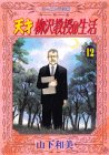 天才 柳沢教授の生活(12) (モーニング KC)