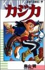 カジカ (ジャンプ・コミックス)