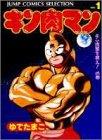 キン肉マン愛蔵版 全26巻 (ゆでたまご)